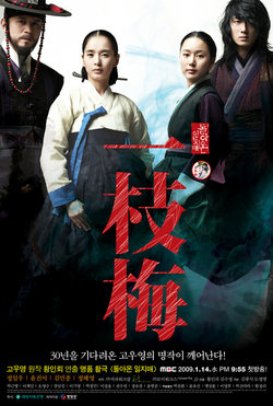 Return of Iljimae