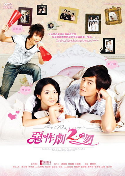 It Started With A Kiss (ISWAK) /// OST /// Dizi M�zikleri