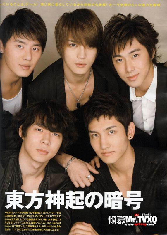 dbsk in jap magazine