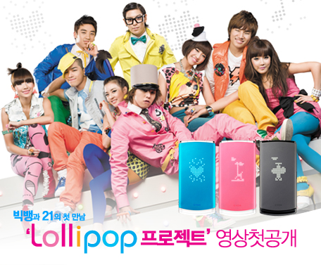 lollipop 2NE1